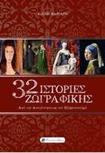 Picture of 32 Ιστορίες ζωγραφικής