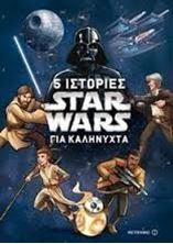 Εικόνα της 5 ιστορίες Star Wars για καληνύχτα
