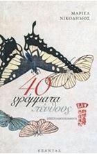 Picture of 40 γράμματα πένθους
