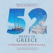 Picture of 52 εβδομάδες στην Ελλάδα