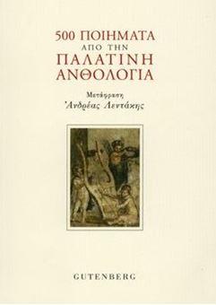 500 ποιήματα από την Παλατινή ανθολογία
