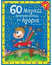 Image de 60 Μαγικές δραστηριότητες για αγόρια