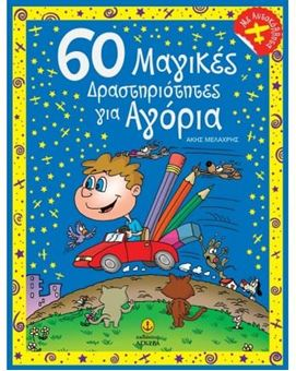Picture of 60 Μαγικές δραστηριότητες για αγόρια