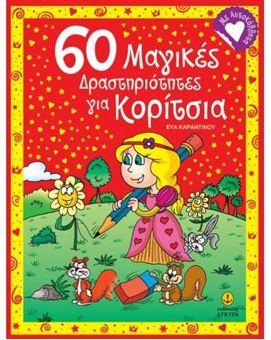Picture of 60 μαγικές δραστηριότητες για κορίτσια