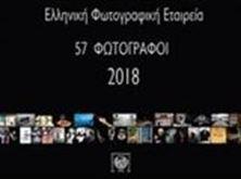 Picture of 57 Φωτογράφοι, 2018