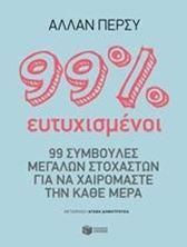 Εικόνα της 99% ευτυχισμένοι: 99 συμβουλές μεγάλων στοχαστών για να χαιρόμαστε την κάθε μέρα