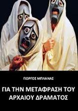 Εικόνα της Για τη μετάφραση του αρχαίου δράματος