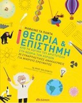 Θεωρία και επιστήμη