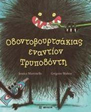 Εικόνα της Οδοντοβουρτσάκιας εναντίον Τρυποδόντη