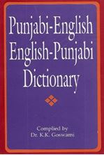 Εικόνα της Punjabi-English / English-Punjabi Dictionary