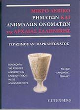 Picture of Μικρό λεξικό ρημάτων και ανωμάλων ονομάτων της αρχαίας ελληνικής