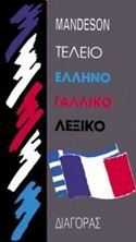 Εικόνα της Τέλειο ελληνογαλλικό λεξικό