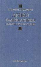 Picture of Λεξικόν ελληνο-λατινικόν