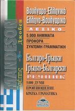 Image de Βουλγαρο-ελληνικό - Ελληνο-βουλγαρικό λεξικό τσέπης