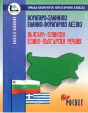Picture of Βουλγαρο-ελληνικό, Ελληνο-βουλγαρικό λεξικό νέο pocket