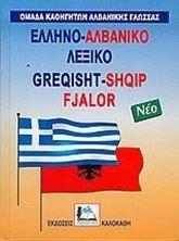 Εικόνα της Ελληνο-αλβανικό λεξικό νέο