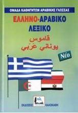 Εικόνα της Ελληνο-αραβικό λεξικό νέο