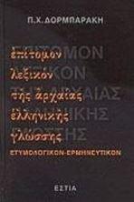 Image de Επίτομον λεξικόν της αρχαίας ελληνικής γλώσσας