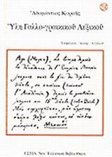 Picture of Ύλη γαλλο-γραικικού λεξικού
