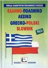 Picture of Ελληνο-πολωνικό λεξικό νέο