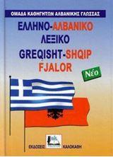 Image de Αλβανο-ελληνικό λεξικό νέο
