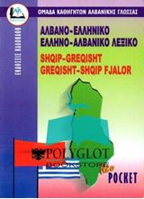 Image de Αλβανο-ελληνικό, ελληνο-αλβανικό λεξικό νέο pocket