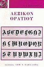 Picture of Λεξικόν Ορατίου