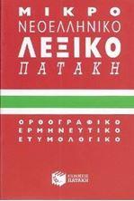 Εικόνα της Μικρό νεοελληνικό λεξικό Πατάκη