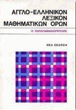 Picture of Αγγλο-ελληνικό λεξικό μαθηματικών όρων