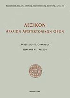 Λεξικόν αρχαίων ελληνικών αρχιτεκτονικών όρων