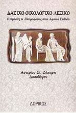 Εικόνα της Δασικό Οικολογικό Λεξικό: Ονομασίες και πληροφορίες στην Αρχαία Ελλάδα