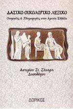 Picture of Δασικό Οικολογικό Λεξικό: Ονομασίες και πληροφορίες στην Αρχαία Ελλάδα