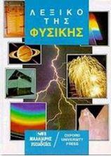 Picture of Λεξικό της φυσικής
