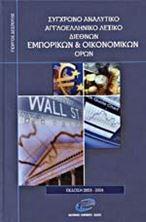 Picture of Σύγχρονο αναλυτικό αγγλοελληνικό λεξικό διεθνών εμπορικών και οικονομικών όρων
