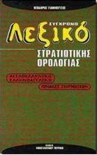Picture of Σύγχρονο διακλαδικό λεξικό στρατιωτικής ορολογίας