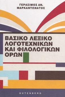 Picture of Βασικό λεξικό λογοτεχνικών και φιλολογικών όρων