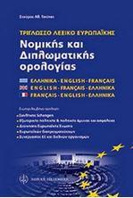 Εικόνα της Τρίγλωσσο λεξικό νομικών και διπλωματικών εννοιών Ε.Ε.