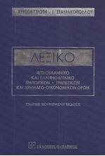 Picture of Λεξικό αγγλοελληνικό και ελληνοαγγλικό εμπορικών, τραπεζικών και χρηματο-οικονομικών όρων
