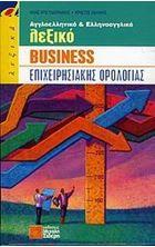 Picture of Αγγλοελληνικό και ελληνοαγγλικό λεξικό business επιχειρησιακής ορολογίας