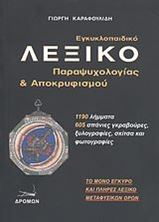 Picture of Εγκυκλοπαιδικό λεξικό παραψυχολογίας και αποκρυφισμού