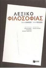 Picture of Λεξικό φιλοσοφίας