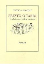 Picture of Presto o tardi