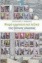 Picture of Μικρό ερμηνευτικό λεξικό της ξύλινης γλώσσας