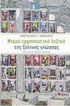 Μικρό ερμηνευτικό λεξικό της ξύλινης γλώσσας