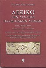 Εικόνα της Λεξικό των αρχαίων Ολυμπιακών Αγώνων