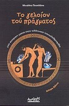 Το γελοίον του πράγματος... μια σατιρική ματιά στον ελληνικό πανωλεθρίαμβο