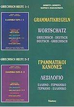 Εικόνα της Grammatikregeln