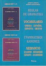 Picture of Reglas de gramatika