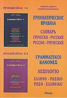 Picture of ΓΡΑΜΜΑΤИЧΕСКИΕ ΠΡΑΒИΛΑ