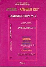 Εικόνα της Ελληνικά τώρα 2+2 (Λύσεις)